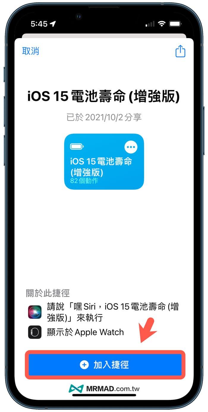 下載 iOS 15電池壽命捷徑腳本技巧