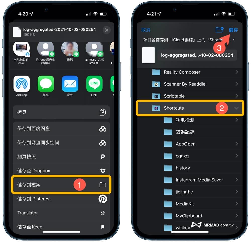 產生iOS 15電池分析資料2