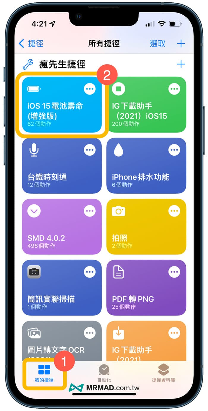 如何使用iOS 15電池壽命/電池循環次數捷徑查詢