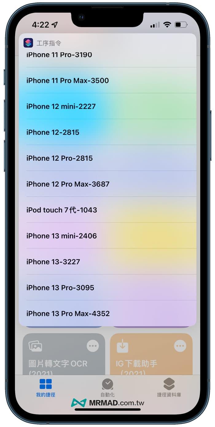 如何使用iOS 15電池壽命/電池循環次數捷徑查詢2