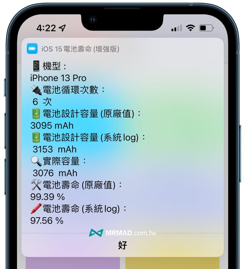 如何使用iOS 15電池壽命/電池循環次數捷徑查詢4