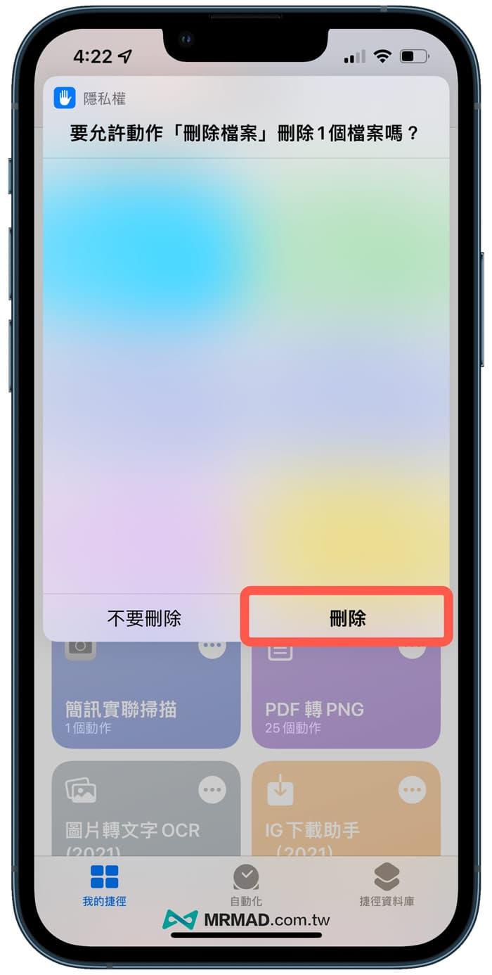 如何使用iOS 15電池壽命/電池循環次數捷徑查詢5