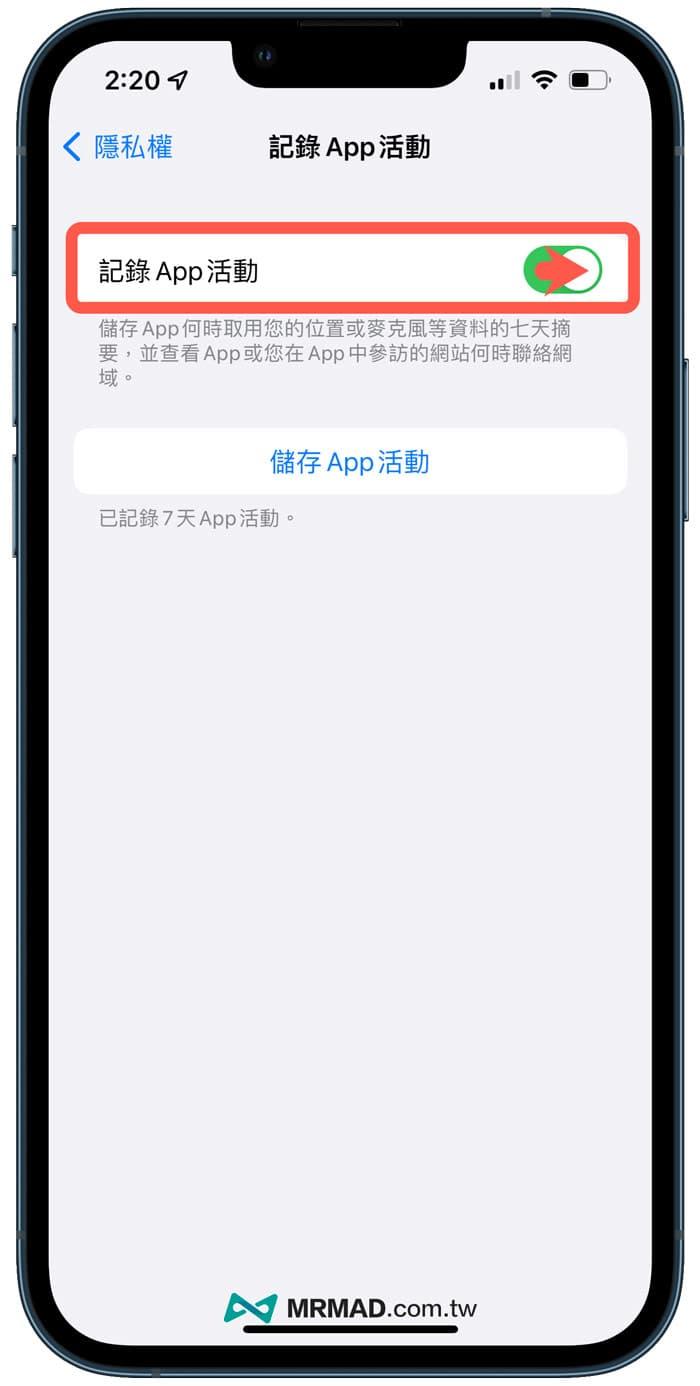 如何開啟紀錄App活動功能1