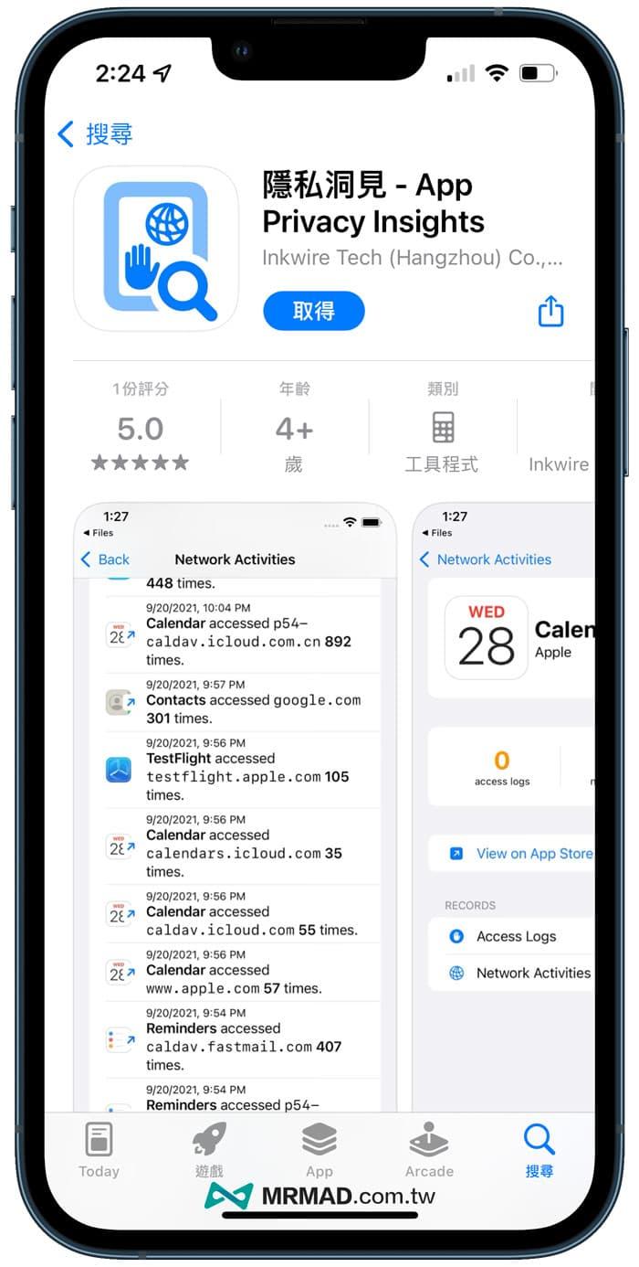 安裝 App Privacy Insights 工具