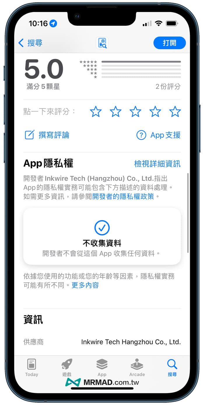 安裝 App Privacy Insights 工具1