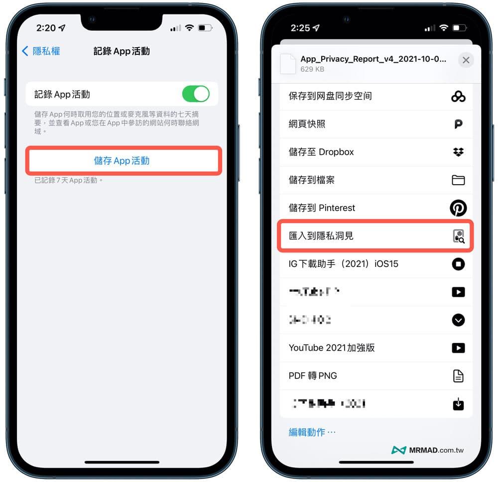 匯入系統的紀錄App活動文件