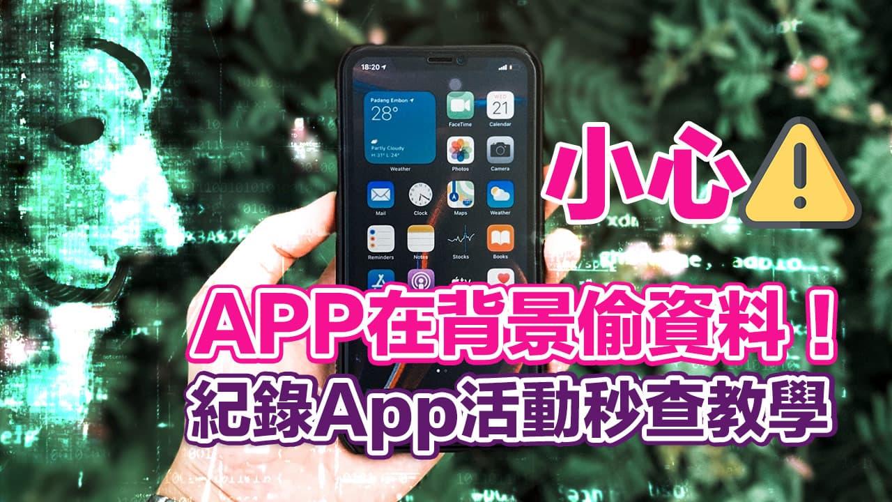 iPhone紀錄App活動如何設定?教你秒查App是否正在偷資料