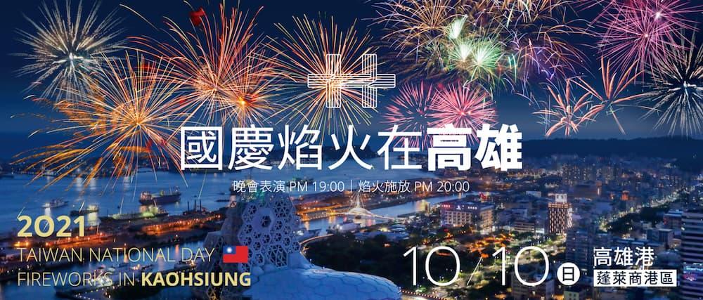 2021國慶煙火:施放時間、施放地點