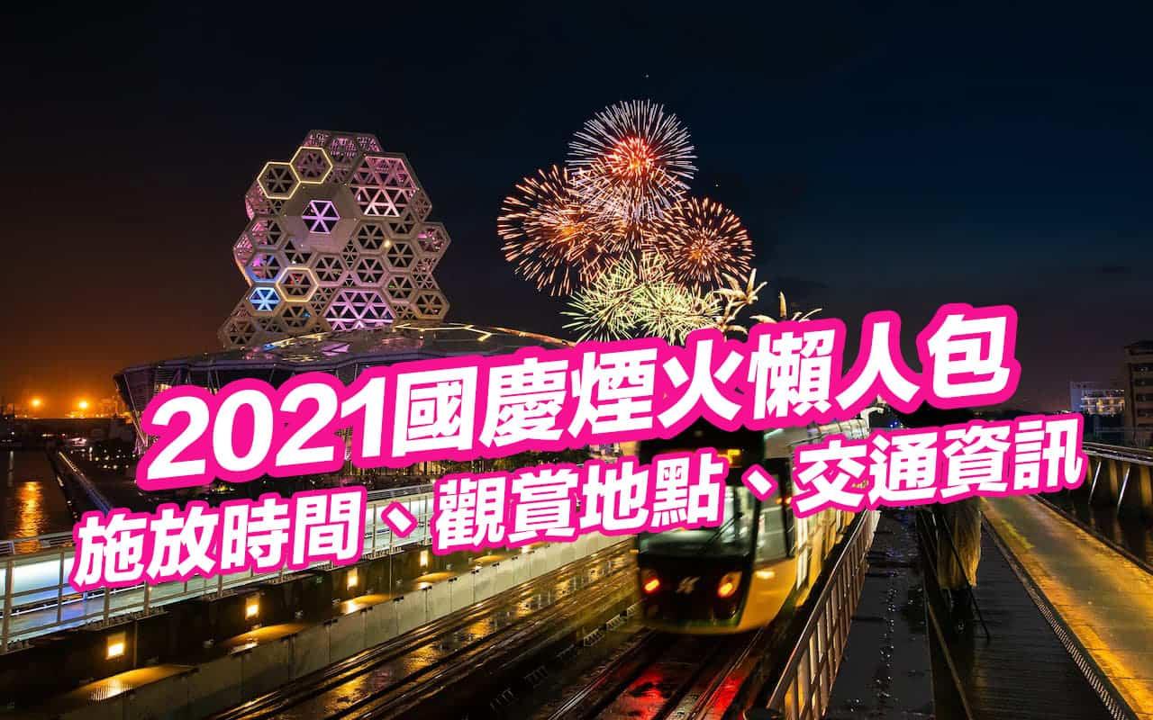 2021國慶煙火|施放時間、最佳觀賞地點、交通資訊懶人包